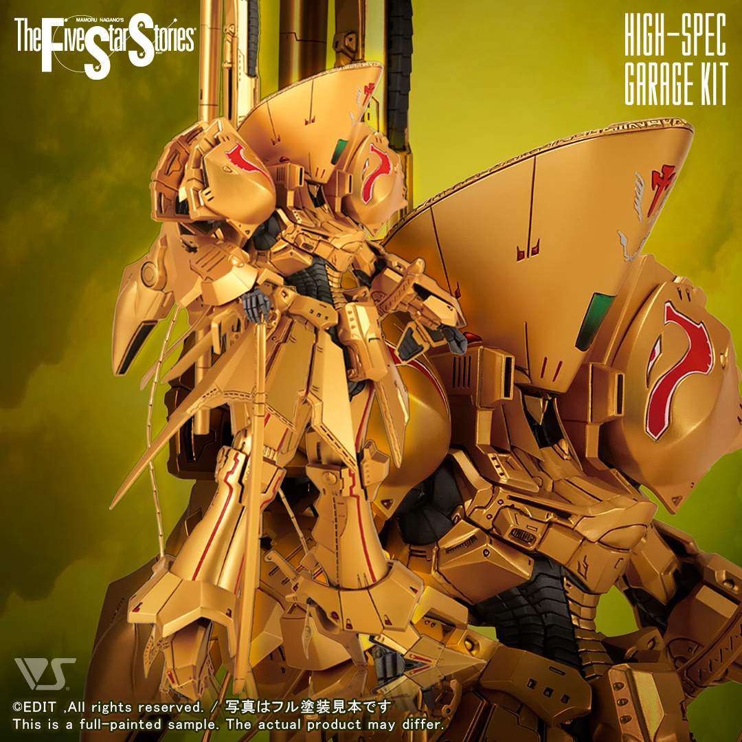 HSGK 1/100 the KNIGHT of GOLD